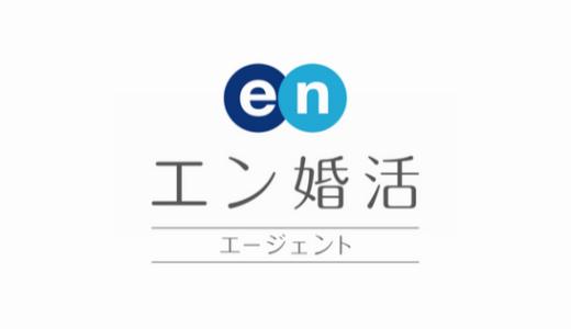 【最新】エン婚活エージェント無料キャンペーンまとめ