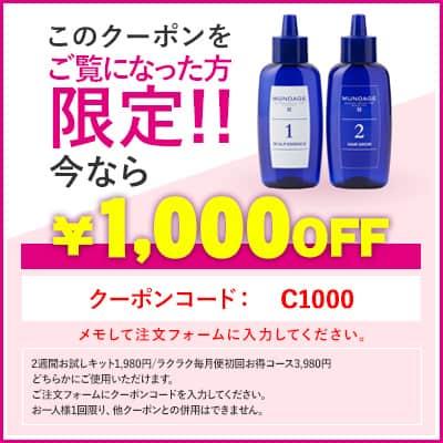 【初回限定】ミューノアージュ「1000円OFF」割引クーポンコード
