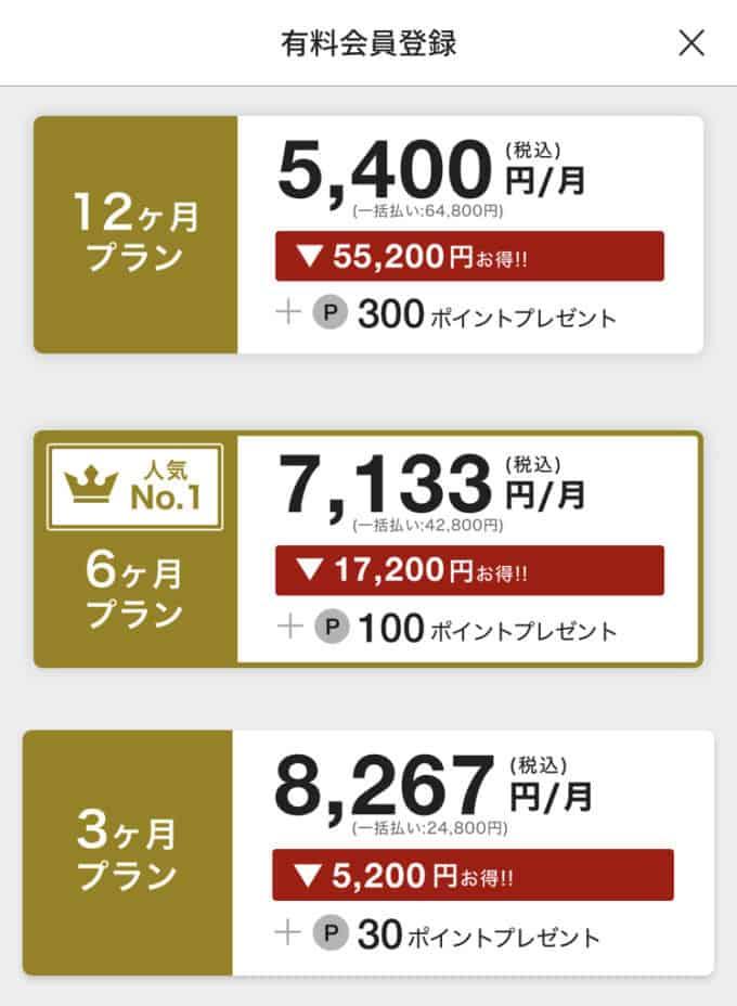 【料金プラン】paters(ペイターズ)「最大5万5200円OFF+300ポイント無料」割引長期プラン