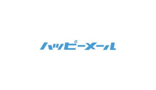 【最新】ハッピーメール割引クーポン・キャンペーンまとめ