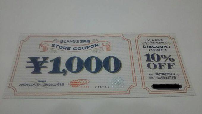 【オークション・フリマ】BEAMS(ビームス)「1000円OFF・10%OFF」割引クーポンコード