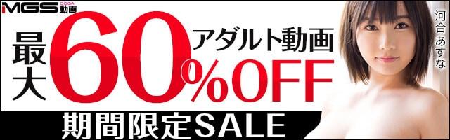 【期間限定】PCMAX(ピーシーマックス)「最大60%OFF」割引キャンペーン