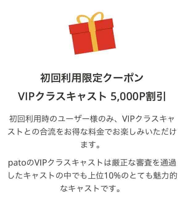 【初回利用限定】pato(パト)「VIPクラスキャスト5,000ポイント」割引クーポン