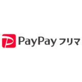 【最新】PayPayフリマキャンペーン・クーポンコードまとめ