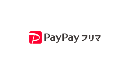 【最新】PayPayフリマ半額・割引クーポンコードまとめ