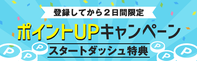【新規会員登録限定】PCMAX(ピーシーマックス)「ポイントUP」キャンペーン