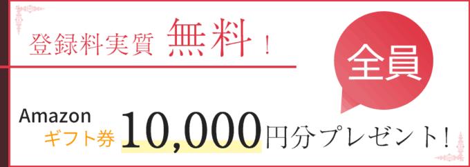 【期間限定】エン婚活エージェント「Amazonギフト券10000円分」無料キャンペーン
