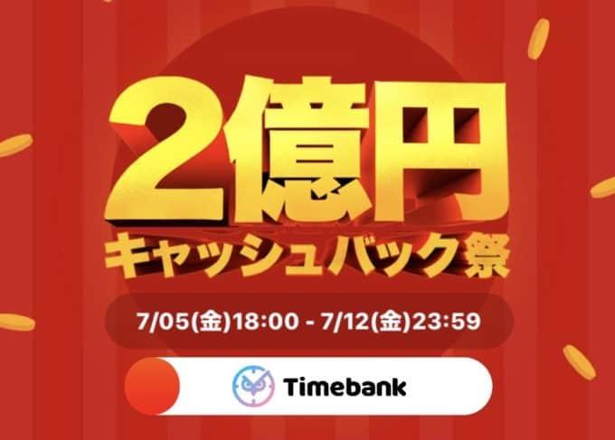 【期間限定】タイムバンク「2億円」ポイントバックキャンペーン