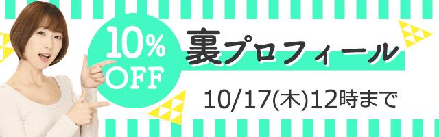 【裏プロフィール限定】PCMAX(ピーシーマックス)「10%OFF」割引キャンペーン