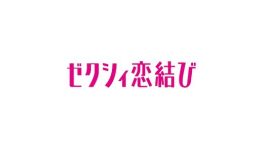 【最新】ゼクシィ恋結びキャンペーンコード・クーポンまとめ