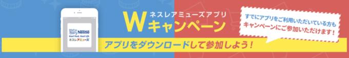 【アプリ限定】ネスレ(ネスカフェ)「ネスレミューズアプリ」Wキャンペーン