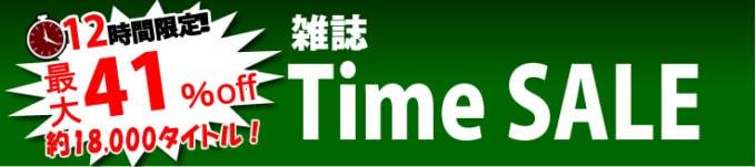 【12時間限定】駿河屋「一般書籍・雑誌」各種割引タイムセール