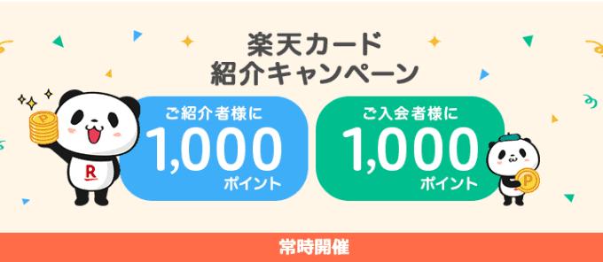 【紹介限定】楽天カード「1000ポイント」紹介キャンペーン