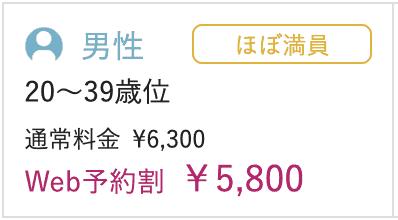 【WEB予約限定】シャンクレール「500円オフ」割引価格