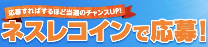 【応募者限定】ネスレ(ネスカフェ)「ネスレコイン」豪華賞品キャンペーン
