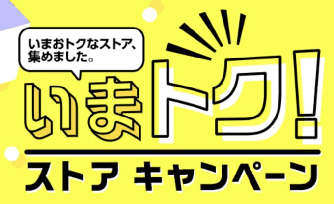 【期間限定】ヤフーショッピング「ポイント還元」いまトクストアキャンペーン