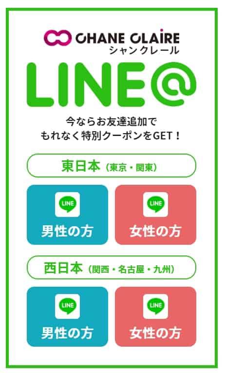【LINE限定】シャンクレール「お友達追加」特別クーポン