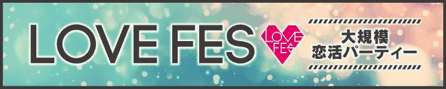 【毎月第4土曜日限定】街コンジャパン「大規模恋活パーティー」ラブフェス全国開催