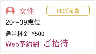 【女性WEB予約限定】シャンクレール「無料招待」割引価格