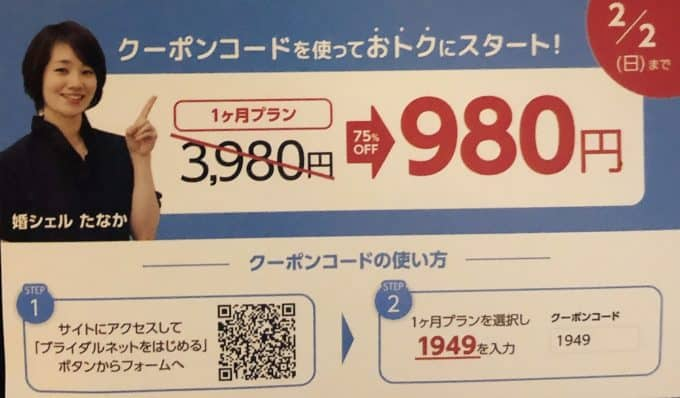 【期間限定】ブライダルネット「3000円OFF・75%OFF」割引クーポンコード