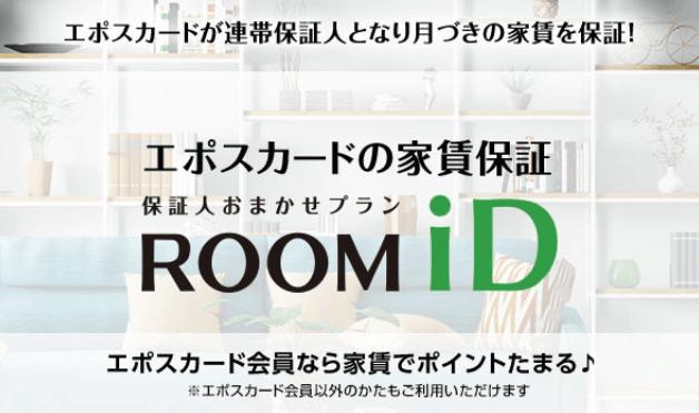 【家賃保証限定】エポスカード「家賃でポイント」連帯保証人サービス