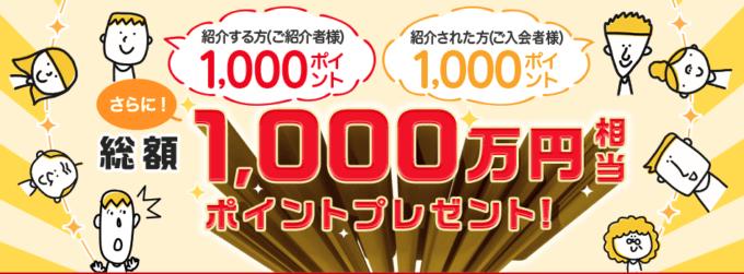 【紹介限定】楽天カード「1000円分ポイント」プレゼントキャンペーン