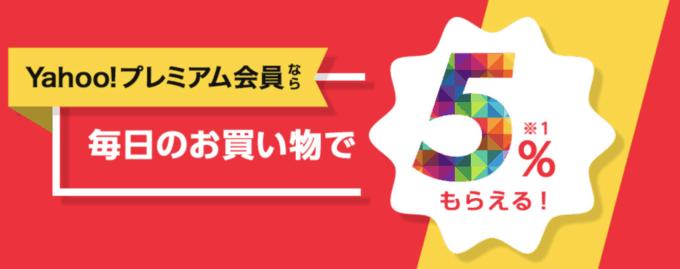 【Yahoo!プレミアム会員限定】ヤフーショッピング「5%OFF・最大6ヶ月無料」キャンペーン