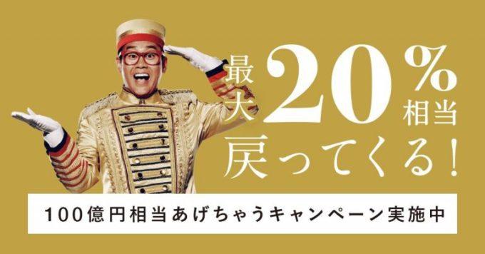 【期間限定】PayPayモール「最大20%OFF」100億円キャンペーン