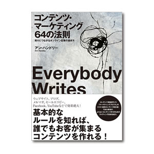 【5位】ダイレクト出版「コンテンツ・マーケティング64の法則」送料無料