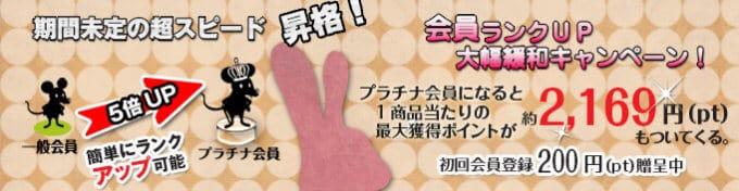 【新規会員登録限定】うさパラ「200円OFF」割引ポイント・会員ランクUP大幅緩和キャンペーン