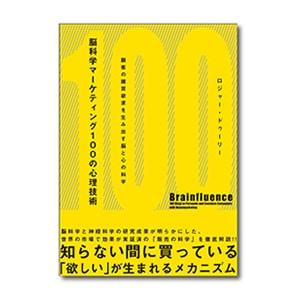 【2位】ダイレクト出版「脳科学マーケティング100の心理技術」送料無料