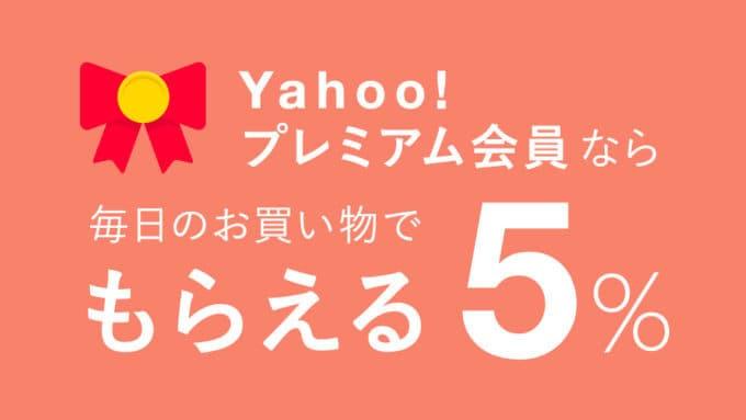 【Yahoo!プレミアム会員限定】PayPayモール「5%OFF」ポイント還元キャンペーン