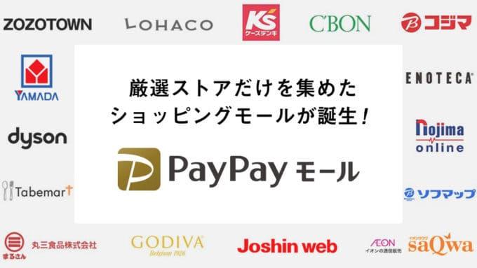 【対応店舗】PayPayモール「各種」厳選ストア一覧