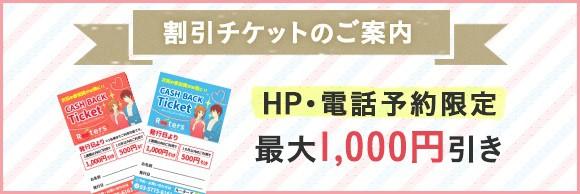 【公式サイト予約限定】Rooters(ルーターズ)「最大1000円OFF」割引クーポン
