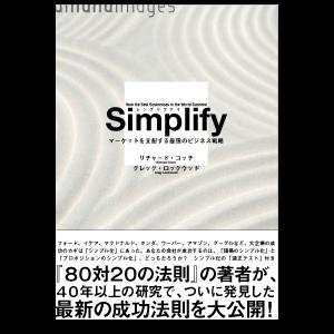 【3位】ダイレクト出版「Simplify -マーケットを支配する最強の戦略-」送料無料