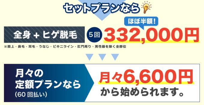 【期間限定】メンズリゼ「ほぼ半額(月々6600円)」ヒゲ・全身脱毛キャンペーン