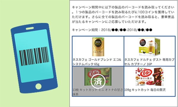 【アプリ限定】ネスレ(ネスカフェ)「ネスレミューズアプリ」キャンペーン
