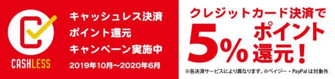 【電子マネー決済限定】駿河屋「5%還元」キャッシュレス決済キャンペーン