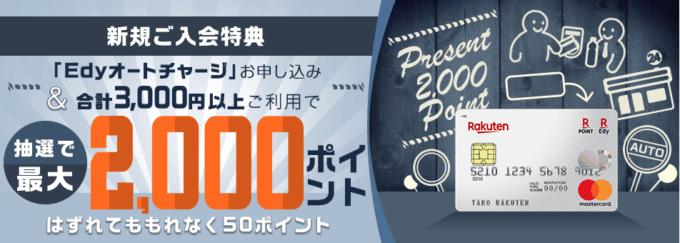 【Edyオートチャージ限定】楽天カード「2000円分ポイント」プレゼントキャンペーン