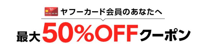 【ヤフーカード会員限定】ヤフーショッピング「最大50%OFF」半額クーポン