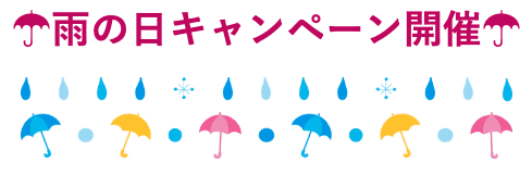【雨の日限定】シャンクレール「500円オフ」割引キャンペーン