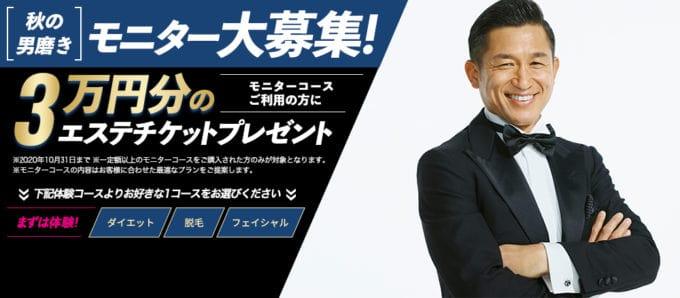 【期間限定】ダンディハウス「3万円分エステチケットプレゼント」無料キャンペーン