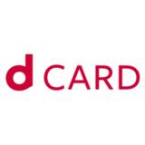 【最新】dカードキャンペーン・割引クーポンコードまとめ