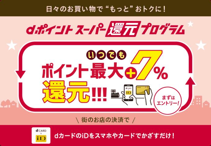 【iD払い・d払い限定】dカード「最大7%ポイント」還元キャンペーン