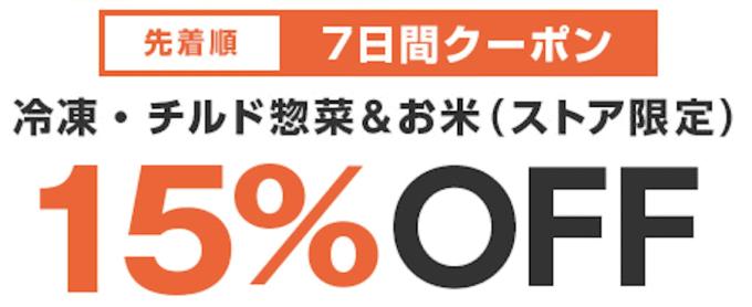 【先着限定】ヤフーショッピング「15%OFF」1週間・7日間クーポン
