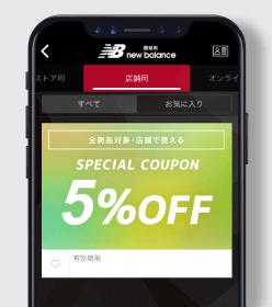 【アプリ限定】ニューバランス「5%OFF」スペシャルクーポン