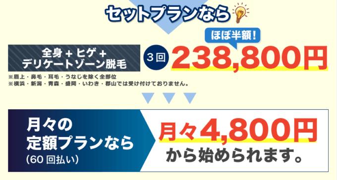 【期間限定】メンズリゼ「ほぼ半額(月々4800円)」ヒゲ・全身脱毛キャンペーン