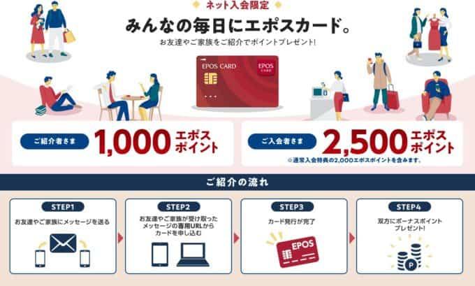 【紹介限定】エポスカード「3500円分ポイント(1000+2500)」友達・家族キャンペーン