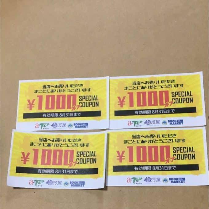 【オークション・フリマ】駿河屋「1000円OFF」スペシャルクーポンチケット
