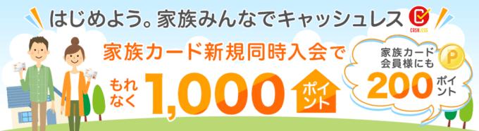【家族限定】楽天カード「1000円分ポイント」プレゼントキャンペーン